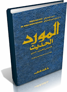 قاموس المورد إنجليزي عربي