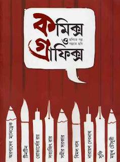 কমিক্স ও গ্রাফিক্স ১ ছবিতে গল্প, গল্পতে ছবি - বিশ্বদেব গঙ্গোপাধ্যায় Comics O Graphics 1 - Biswadeb Gangopadhyaya