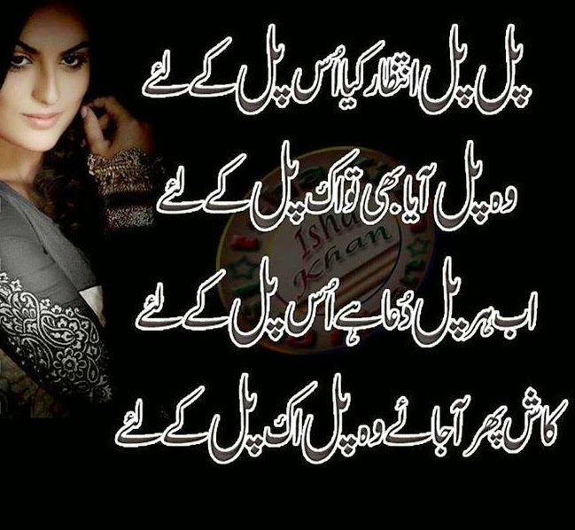 : Beautiful Sad Lovely Urdu Poetry Wallpapers