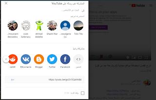 لقطة شاشة لموقع YouTube توضح كيفية مشاركة مقطع فيديو على الوسائط الاجتماعية وعبر طرق أخرى.