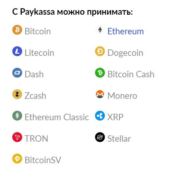 Список крпитовалют доступных на сервисе PayKassa.pro