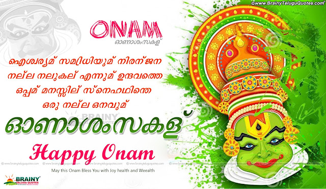 Here is Best Onam Greetings in Malayalam, Best Onam Quotes in Malayalam, Best Onam Wishes in Malayalam, Happy Onam greetings in malayalam, Happy Onam quotes in malayalam, Happy Onam sms in malayalam, Best Onam SMS in malayalam, Nice top Onam quotes in malayalam, Best Onam HD Wallpapers in Malayalam, Happy Onam Quotes Hd Wallpapers sms wishes greetings in malayalam,Best onam Greetings in Malayalam, Best onam wishes in Malayalam, Best onam HDwallpapers in Malayalam, Best onam Messages in Malayalam, Best onam sms in Malayalam, Best onam Quotations in Malayalam, Nice Top Onam Wallpapers in Malayalam, Happy Onam Quotes in Malayalam, Happy Onam Greetings in Malayalam, Happy Onam Wishes in Malayalam.