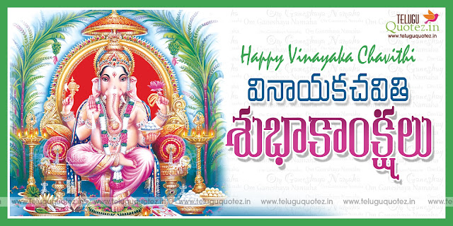 Vinayaka-Chavithi-Wishes-2018-Images-free-Download