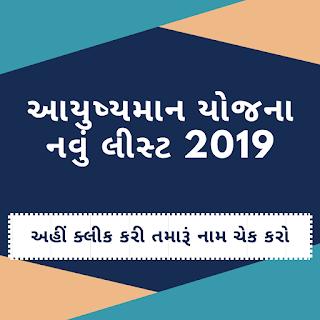 https://www.currentgujarat.com/2019/03/ayushyaman-bharat-yojana-card-full.html