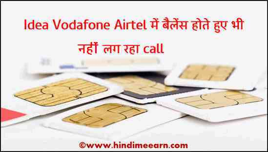 Idea Vodafone Airtel Outgoing Call Not Connecting