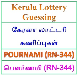 Kerala lottery guessing of Pournami RN-344, Pournami RN-344 lottery prediction, top winning numbers of Pournami RN-344, ABC winning numbers, ABC Pournami RN-344 17-06-2018 ABC winning numbers, Best four winning numbers, Pournami RN-344 six digit winning numbers, kerala lottery result Pournami RN-344, Pournami RN-344lottery result today, Pournami lottery RN-344, www.keralalotteries.info RN-344, live- Pournami -lottery-result-today, kerala-lottery-results, keralagovernment, result, kerala lottery gov.in, picture, image, images, pics, pictures kerala lottery, kerala lottery online Pournami official, kerala lottery today, kerala lottery result today, kerala lottery results today, today kerala lottery result Pournami lottery results, kerala lottery result today Pournami, Pournami lottery result, kerala lottery result Pournami today, kerala lottery Pournami today result, Pournami kerala lottery result, today Pournami lottery result, today kerala lottery result Pournami, kerala lottery results today Pournami, Pournami lottery today, today lottery result Pournami , Pournami lottery result today,kerala lottery result yesterday, kerala lottery result today, kerala online lottery results, kerala lottery draw, kerala lottery results, kerala state lottery today, kerala lottare, Pournami lottery today result, Pournami lottery results today, kerala lottery result, lottery today, kerala lottery today lottery draw result, kerala lottery online purchase Pournami lottery, kerala lottery Pournami online buy, buy kl result, yesterday lottery results, lotteries results, keralalotteries, kerala lottery, keralalotteryresult, kerala lottery result, kerala lottery result live, kerala lottery result live, kerala lottery bumper result,
