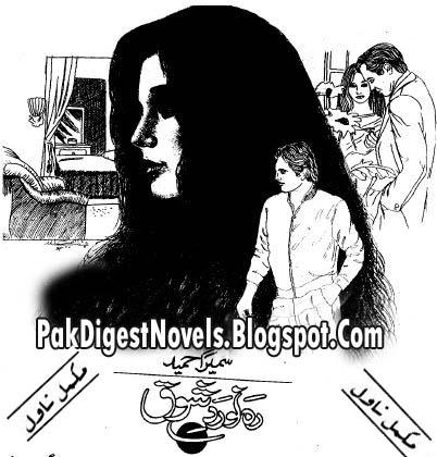 Rah-E-Noward-E-Shoq Complete Novel By Sumaira Hameed Pdf Free Download
