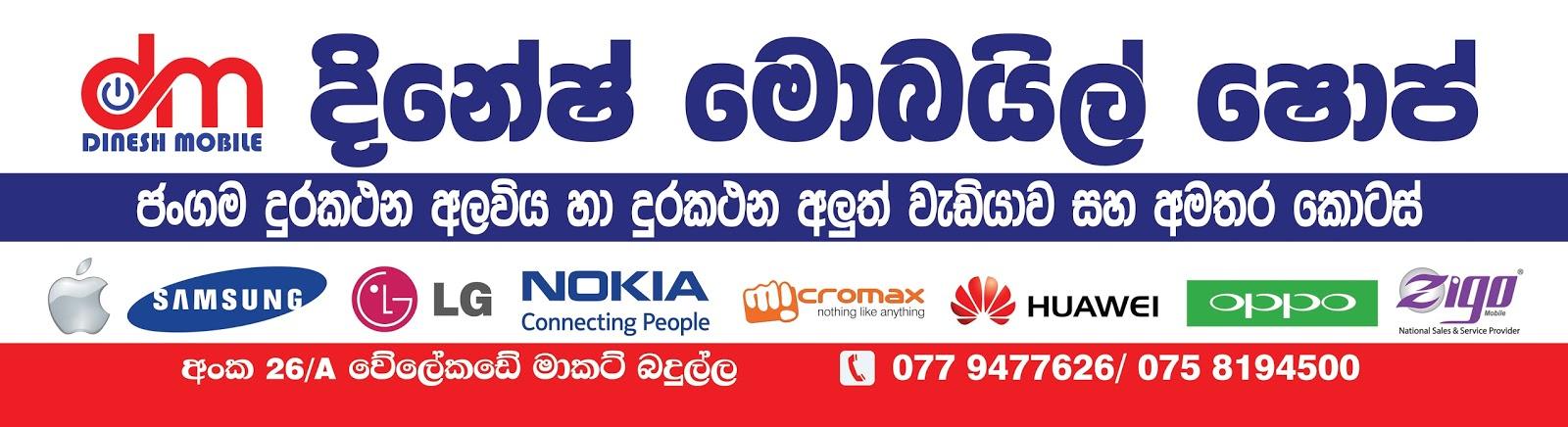 Paper Sign Dinesh Mobiel Shop Name Board Design