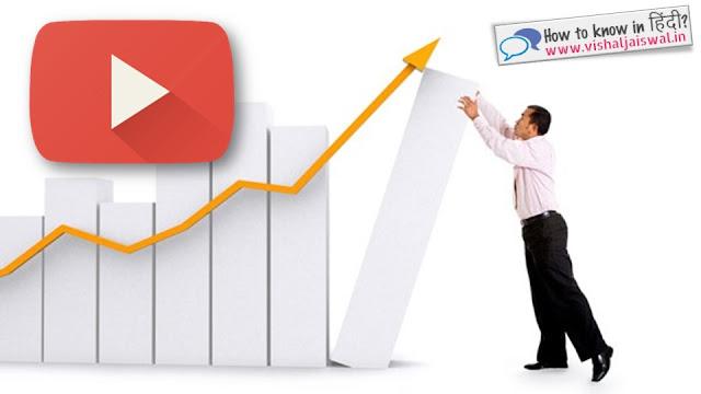 YouTube वीडियोस का views बढ़ाने का तरीका। YouTube Videos Ka Views Kaise Badhaye? YouTube वीडियोस से पैसा कमाना का सही तरीका। How to increase youtube videos views. Best trick to increase views.