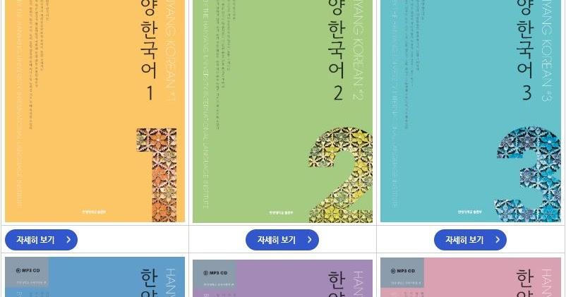 한양 한국어 Hanyang Korean 1 PDF (Textbook, Workbook