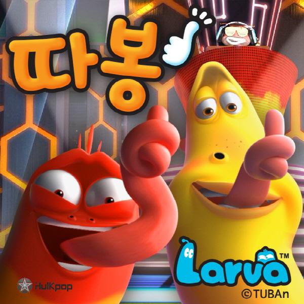 [Single] Zizo, Larva – 2014 Fight Song Of Larva `Ta bom`
