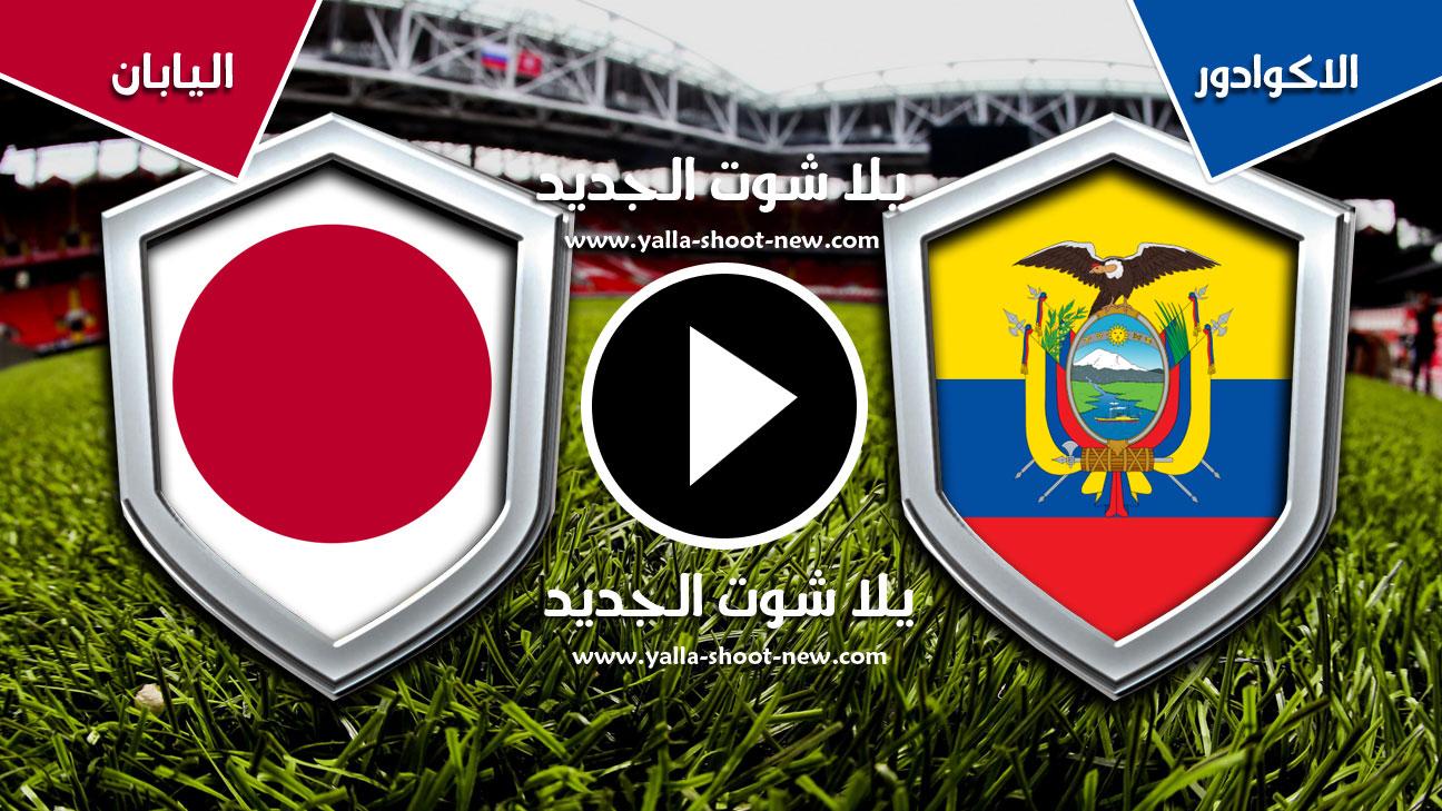 مباراة اليابان والاكوادور