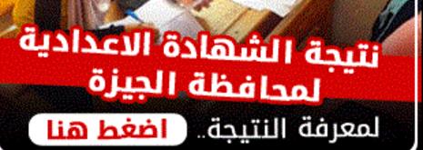نتيجه الشهاده الاعداديه بمحافظة الجيزه الترم الاول 2016