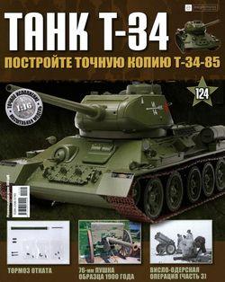 Читать онлайн журнал<br>Танк T-34 (№124 2016) <br>или скачать журнал бесплатно