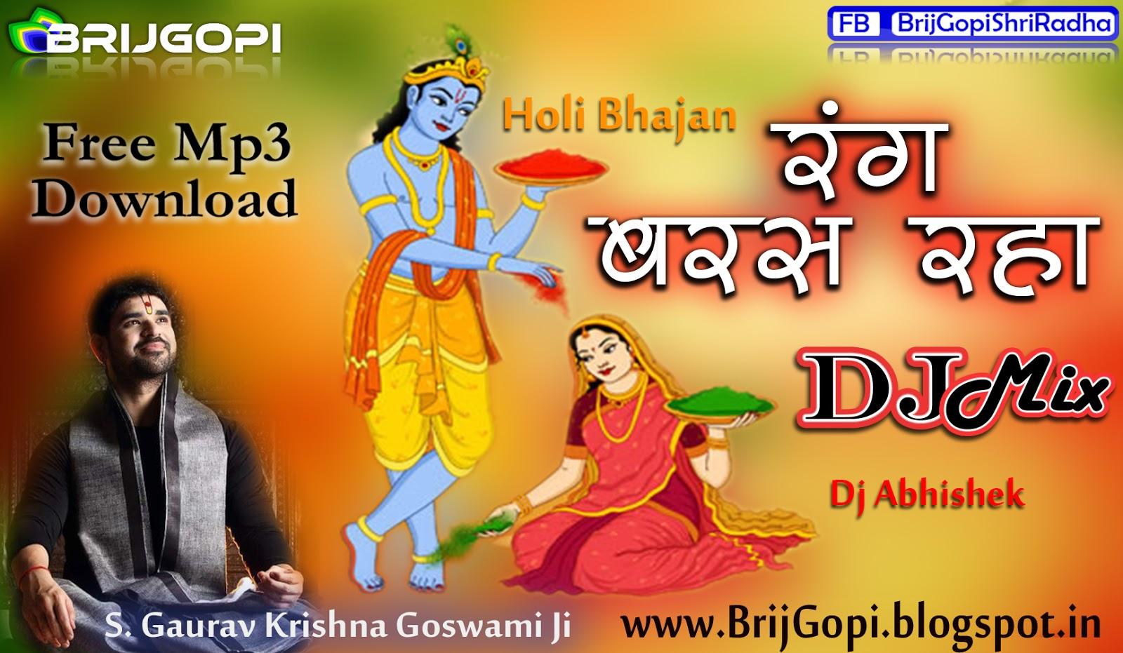 Holi Khel Rahe (Gaurav Krishna Goswami) Dj Abhishek Mix