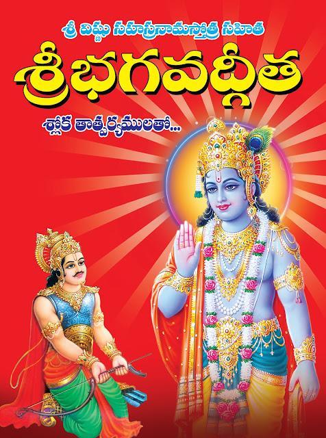 శ్రీ భగవద్గీత | Bhagavadgita | GRANTHANIDHI | MOHANPUBLICATIONS | bhaktipustakalu