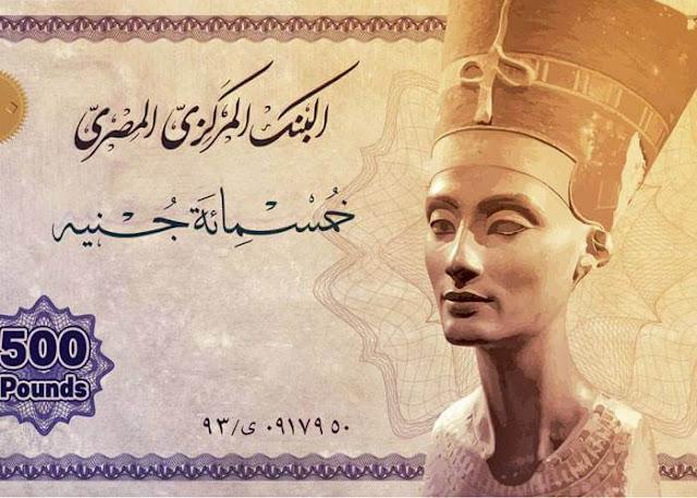 500-جنيه-مصري
