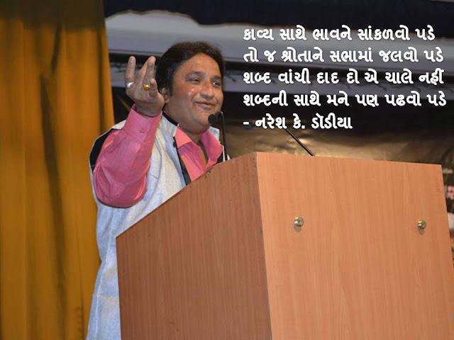 काव्य साथे भावने सांकळवो पडे Gujarati Muktak By Naresh K. Dodia