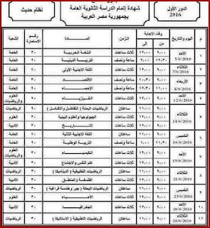جدول امتحانات الثانوية العامة 2016