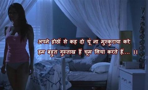 Apne Hontho Se  - Sensuous Shayari