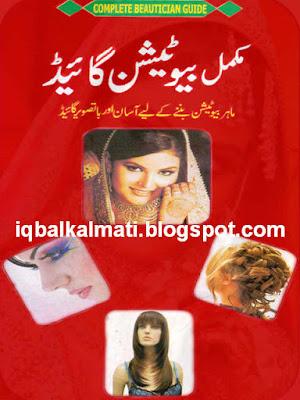 Complete Beautician Guide Book in Urdu PDF