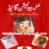 Beautician Training And Beauty Therapy Courses Book In Urdu
