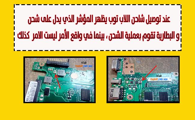 بكل سهولة طريقة حل مشاكل الشحن فى اللابات Asus Eee Pc X101ch