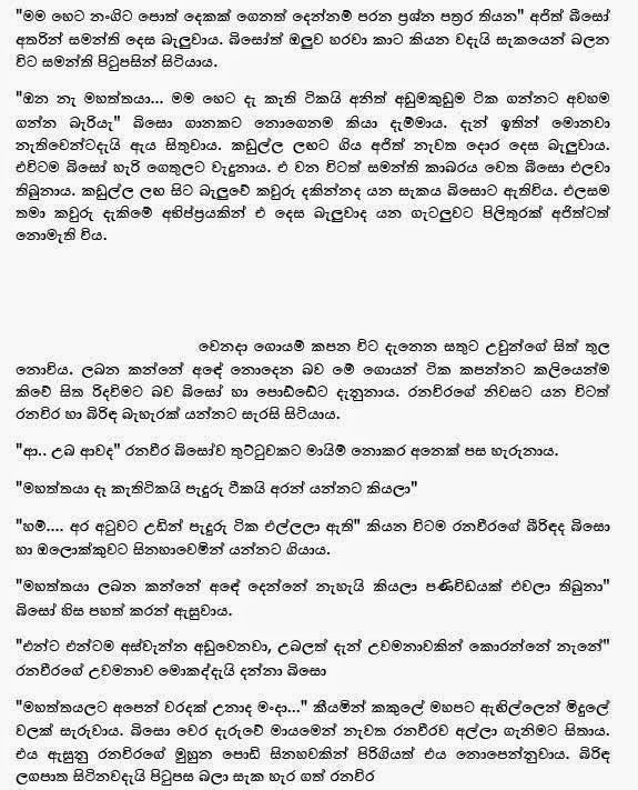 Sinhala Wela Katha: Biso