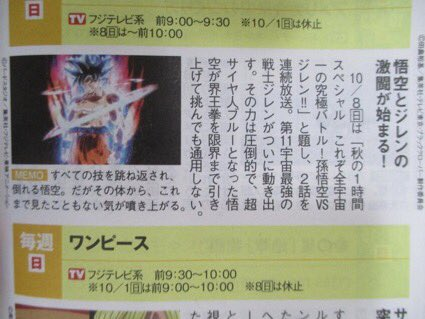 dragon ball super two new summaries of the special 1 hour episode