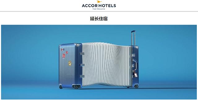 Accor雅高集團2019全年常態活動~入住越久,節省越多~最高可享7折優惠