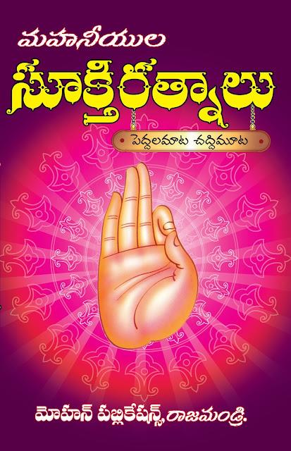 సూక్తిరత్నాలు |  Sookthi Ratnaalu
