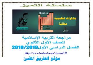 حمل المراجعه النهائيه في التربيه الدينيه الاسلاميه للصف الاول الثانوى ,سلسله التميز للاستاذ احمد فتحي .