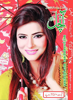 Aanchal Digest August 2018 Pdf Download