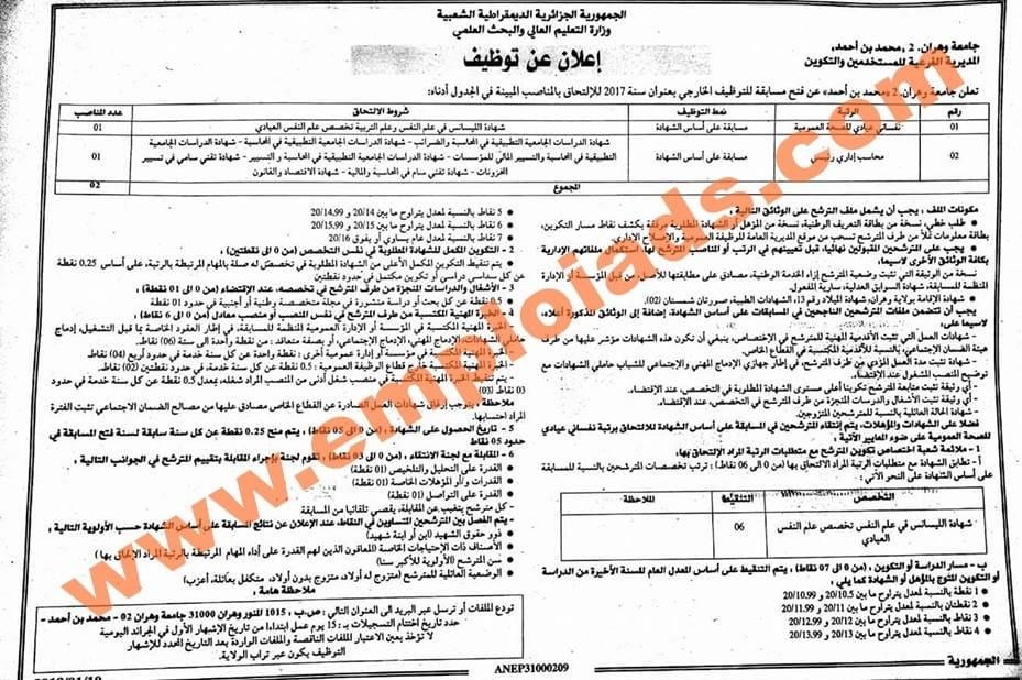 اعلان مسابقة توظيف بجامعة وهران 2 محمد بن أحمد جانفي 2018
