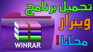 تحميل برنامج winrar اخر اصدار بكل اللغات بطريقة سهلة جدا