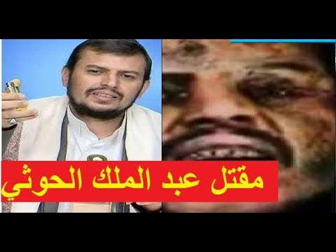 ورد الان قتل زعيم الحوثيين عبدالملك؟ (تفاصيل مسربة)
