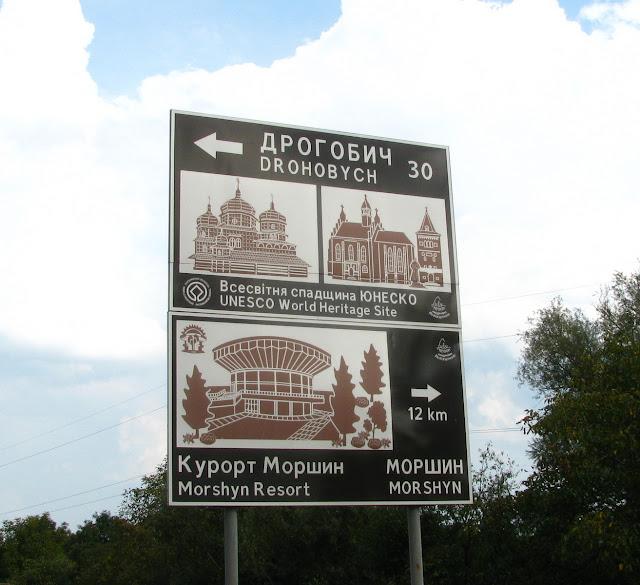 курорты Львовской области