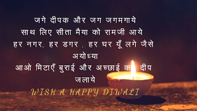 Happy Diwali 2018 wishes images, Messages, SMS, Quotes, greeting card, facebook status in hindi