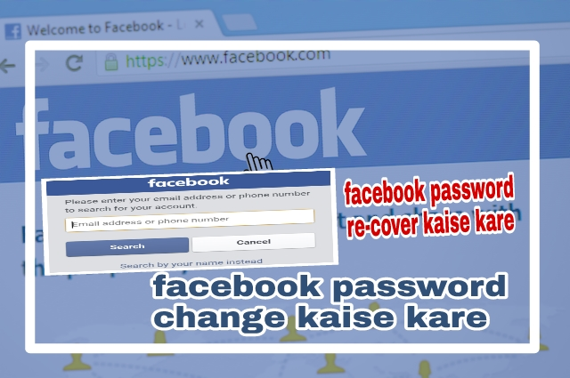 Facebook Id Password Kaise Change Karte Hain