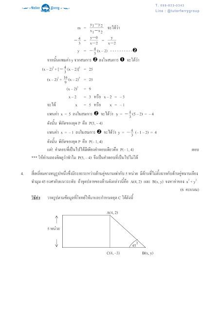 รับสอนคณิตศาสตร์ที่กรุงเทพ สยามพญาไท ราชเทวี สีลม สาธร