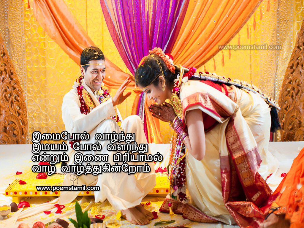 5 Wedding Anniversary Day Wishes In Tamil HD | Kalyana ...