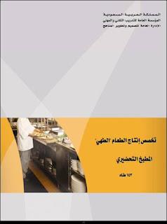 المطبخ التحضيري pdf