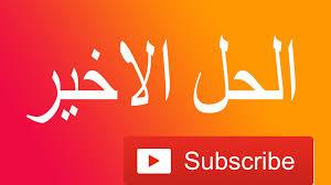 تحضير نص الحل الأخير في اللغة العربية سنة أولي متوسط الجيل الثاني