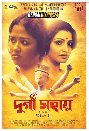 Durga Sohay (2017) Bengali Movie, Dipankar De, Sohini Sarkar, Priyanka Sarkar, Tonushree, All Songs, Lyrics, Videos