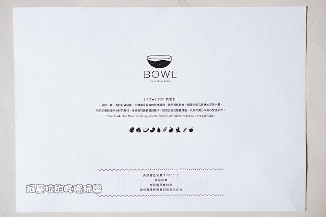 16992344 1237385566314686 4085418885714970345 o - 西式料理 BOWL Fast Slow Food
