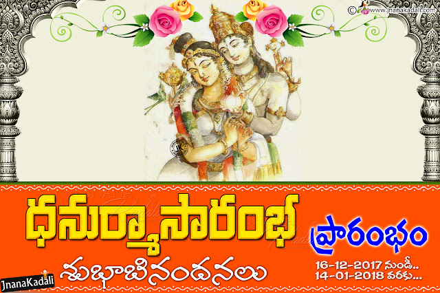 dhanurmasam information-advanced dhanurmasam wishes in telugu-telugu dhanurmasam-2017 dhanurmasam information