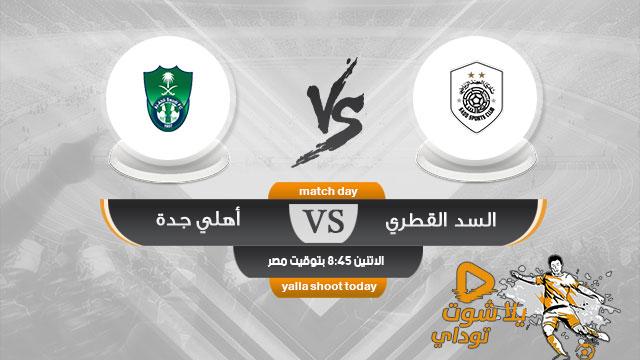 مشاهدة مباراة الاهلي السعودي والسد القطري بث مباشر