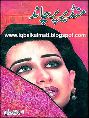 Mondair Par Chand Urdu Novelette by Asma Qadri