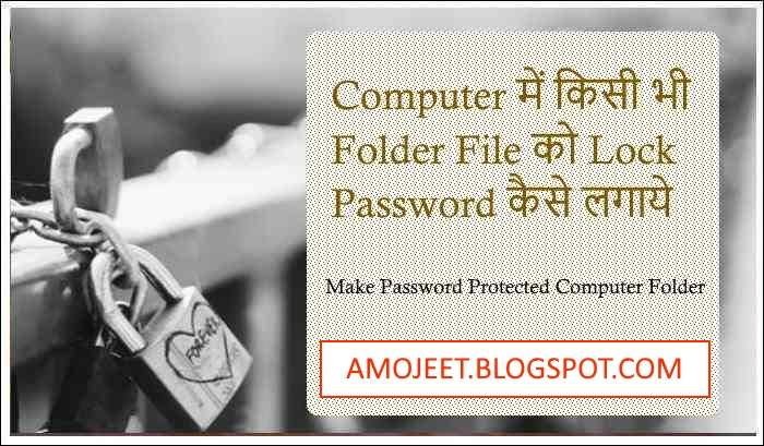 computer-me-file-folder-ko-lock-password-kaise-lagaye