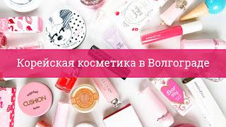 Купить корейскую косметику в волгограде где купить косметику нюкс в москве